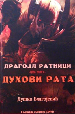 Duhovi_rata_Dragojl_o.jpg